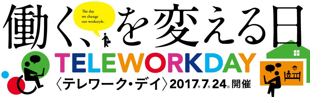 テレワーク・デイ|働く、を変える日|2017.07.24