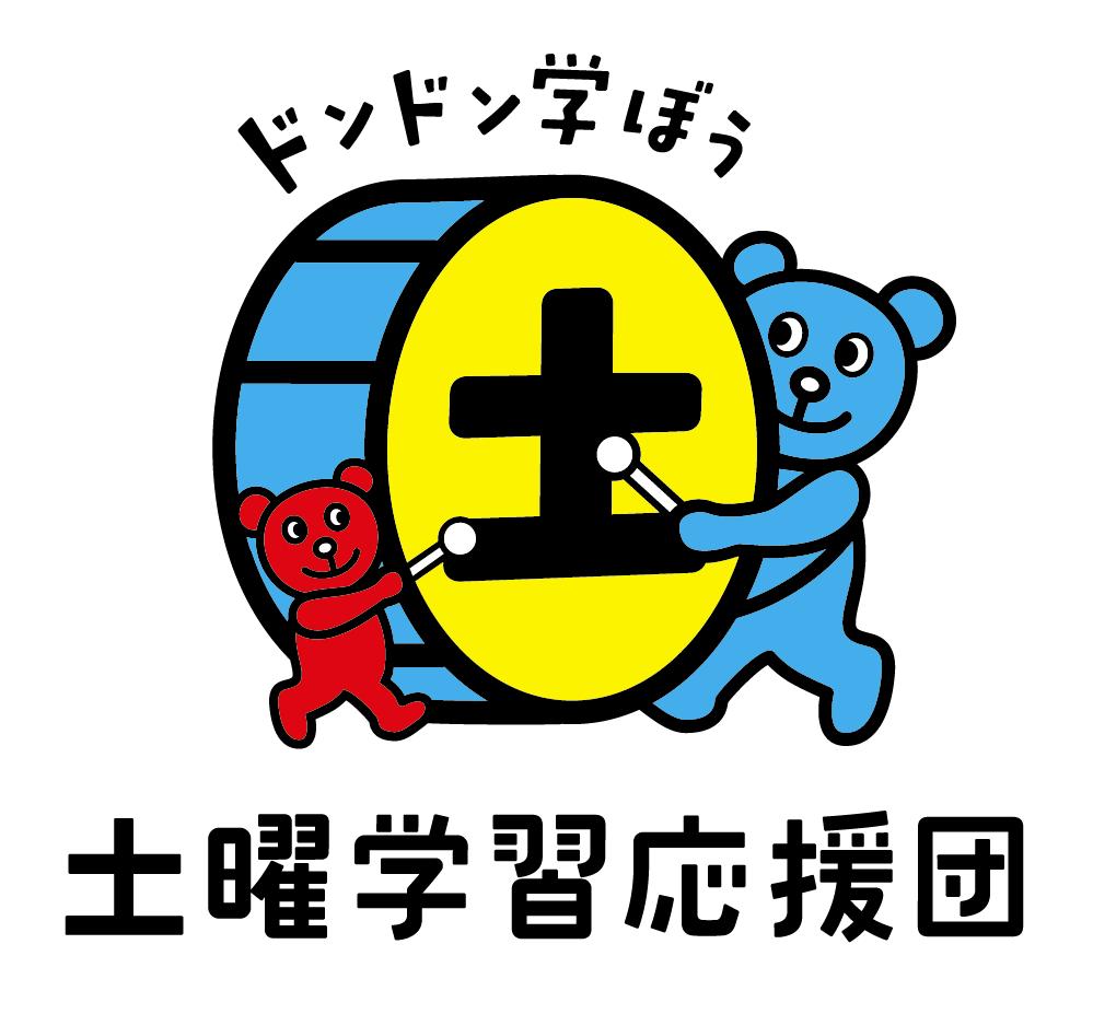 <「土曜学習応援団」ロゴ>