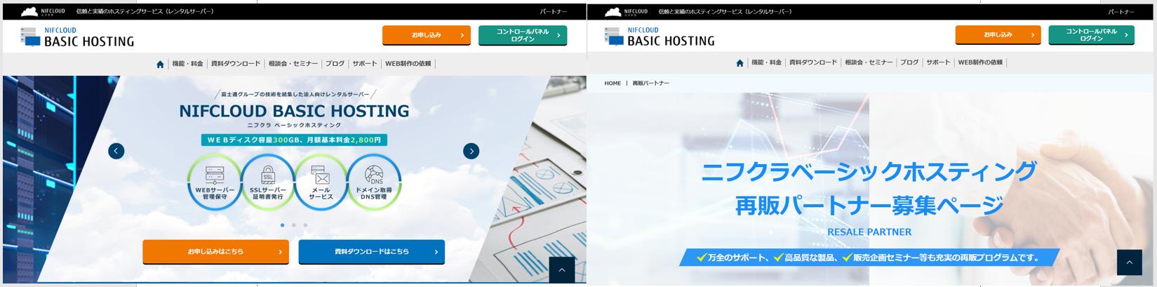 サービスサイトイメージ