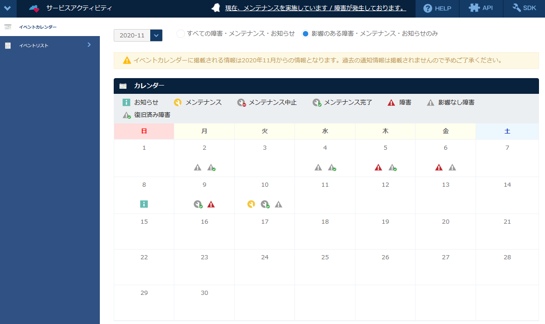 <「イベントカレンダー」イメージ>