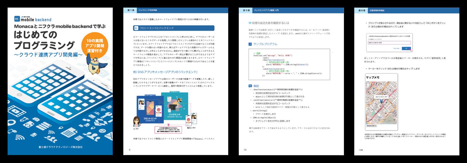 <「Monacaとニフクラ mobile backend で学ぶはじめてのプログラミング~クラウド連携アプリ開発編~」より抜粋>